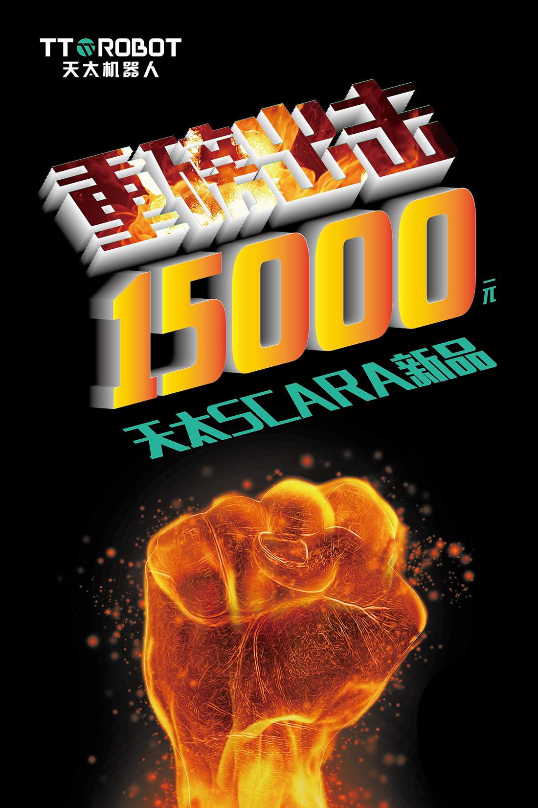 15000海报-02-02.jpg