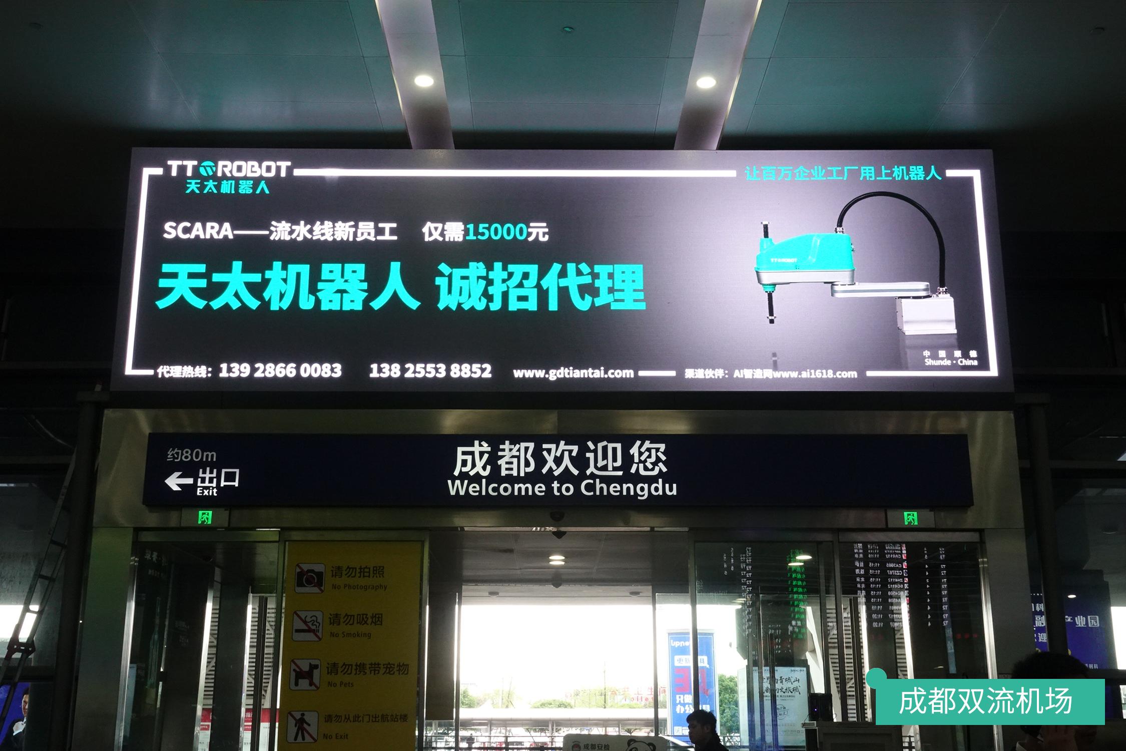 成都机场.JPG