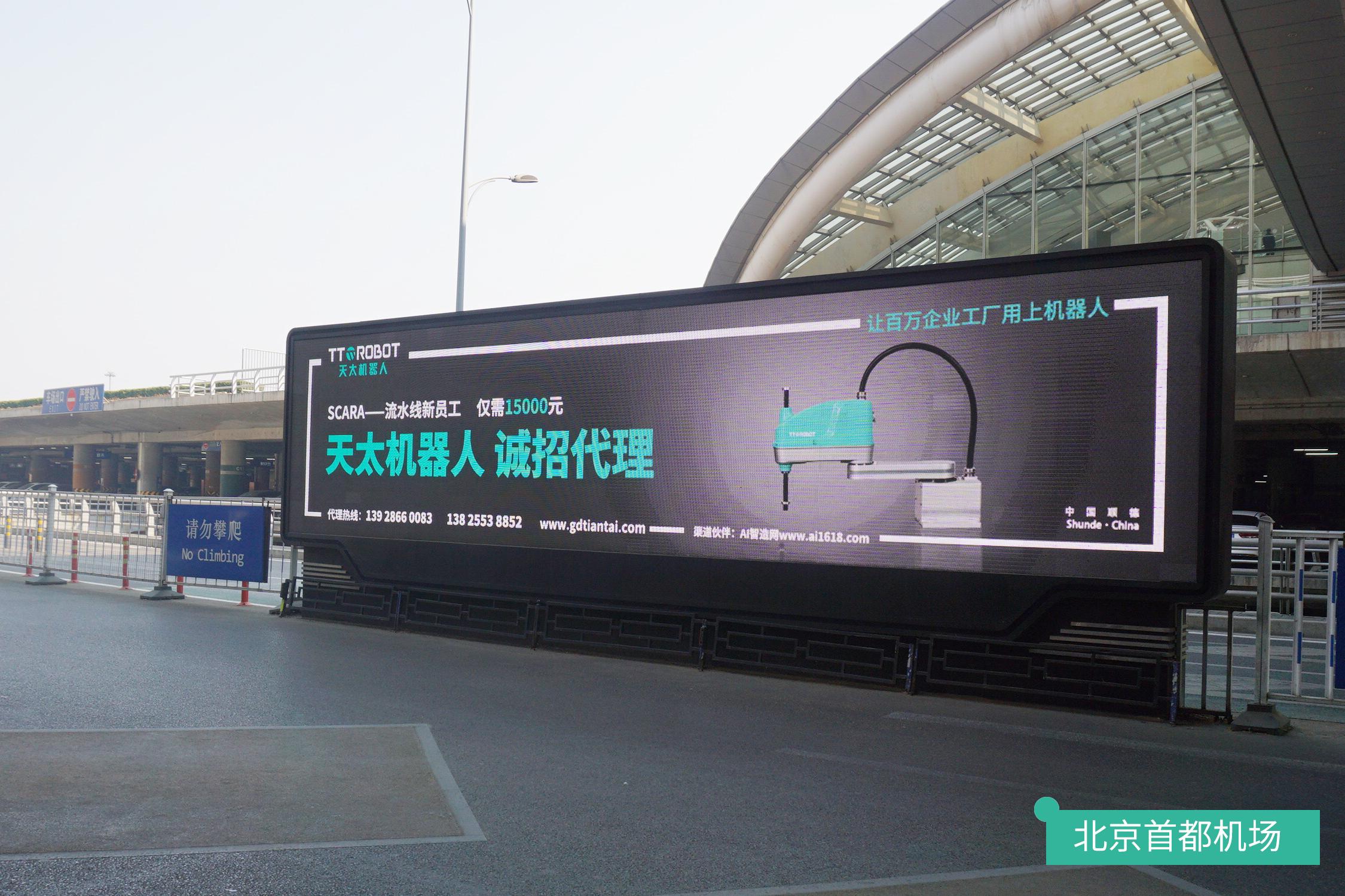 北京机场.JPG